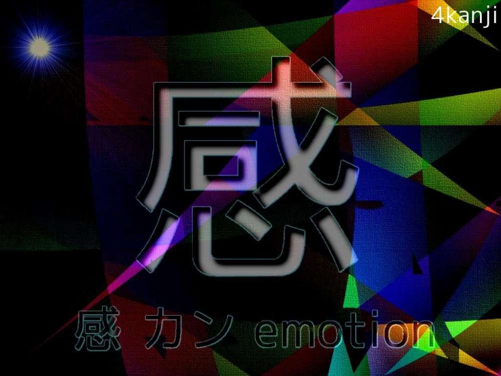 Kan - Emotion, Kanji wallpaper