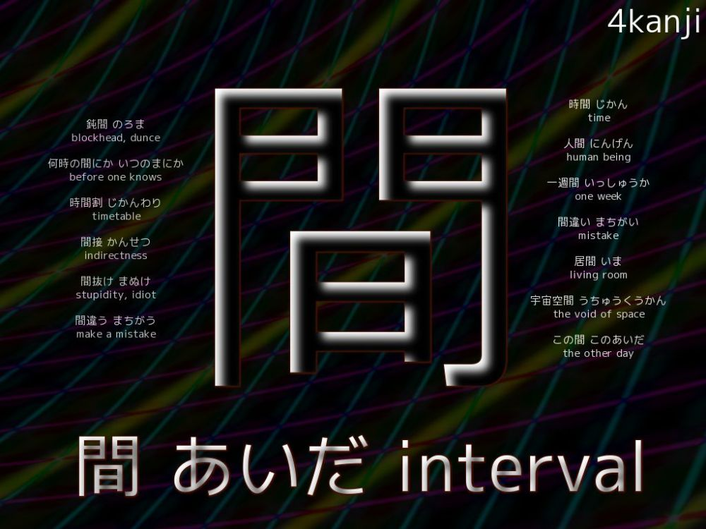 間 あいだ - space, interval - Kanji Desktop Wallpaper