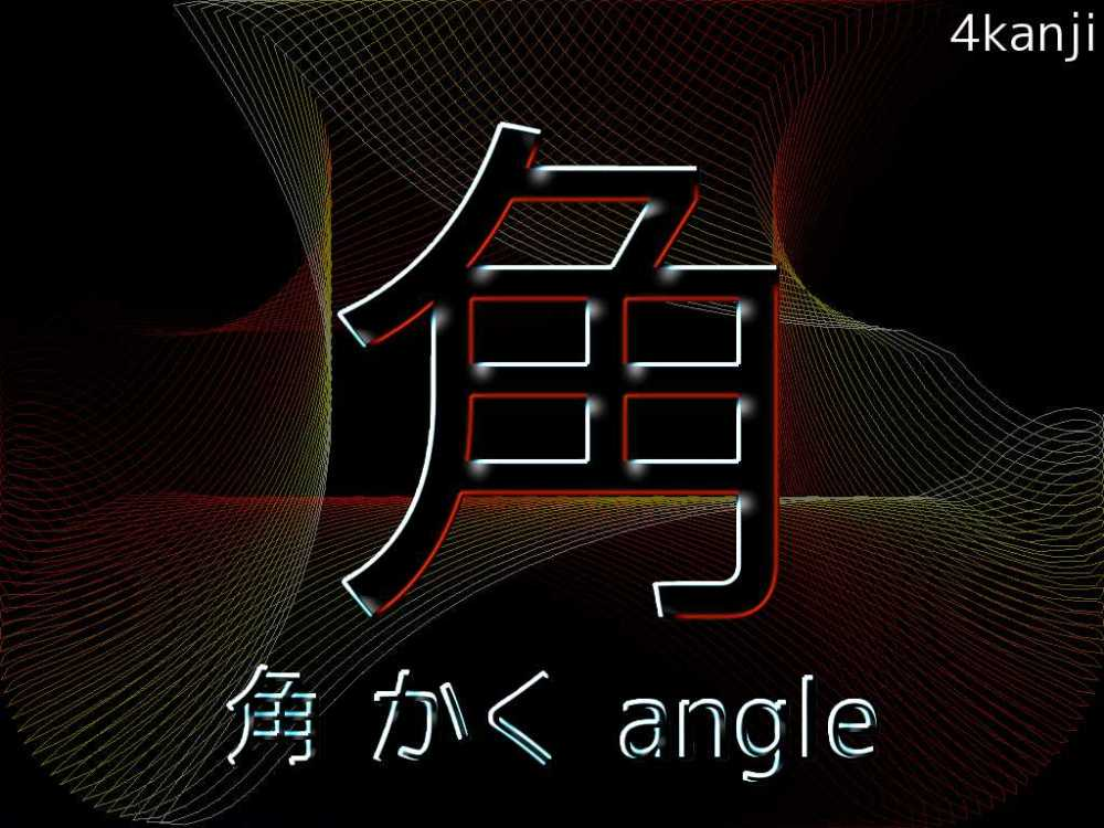 Kaku - Angle - 角 かく - Desktop wallpaper