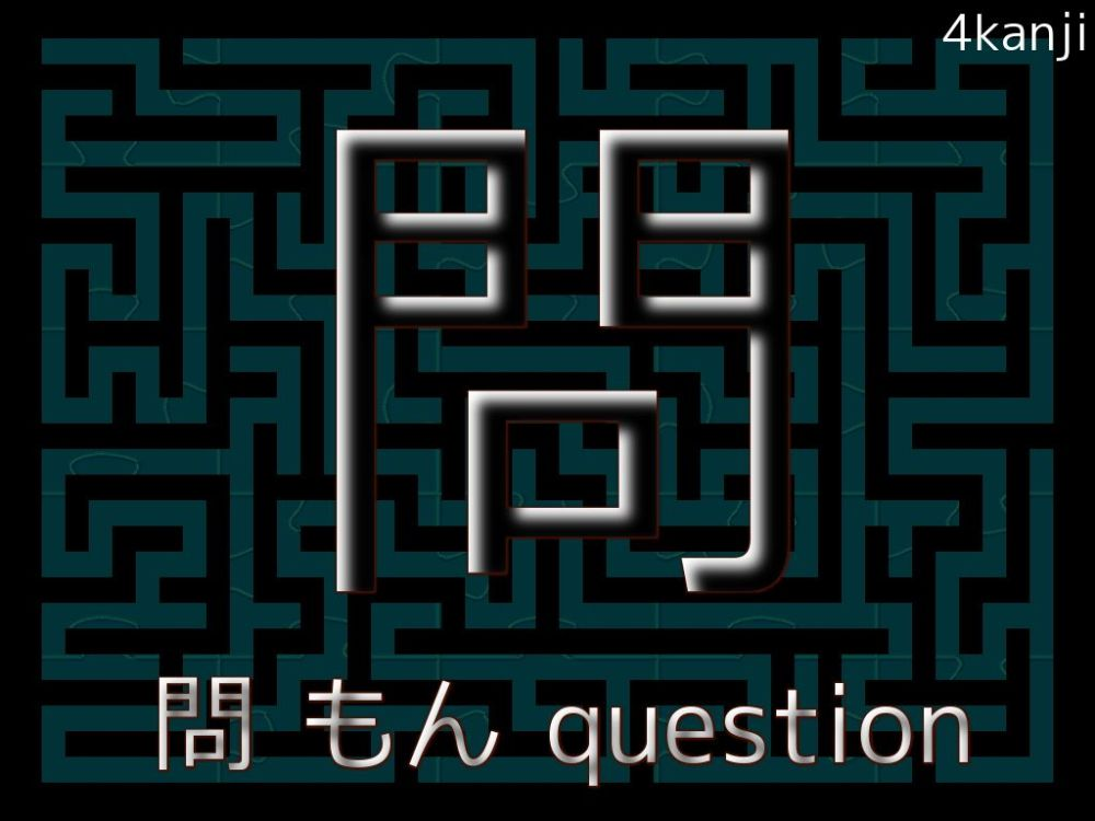 問 Mon - Question - Kanji Wallpaper