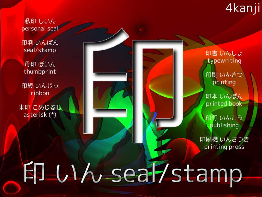 Kanji Desktop Wallpaper - Seal